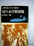 帰らぬ空挺部隊―沖縄の空にかける墓標 (1976年)