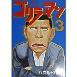 ゴリラーマン 3 (ヤングマガジンコミックス)