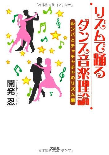 リズムで踊る ダンス音楽理論 ルンバとチャチャチャのリズム編...