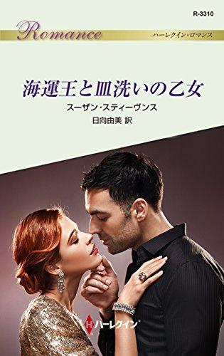 海運王と皿洗いの乙女 (ハーレクイン・ロマンス)