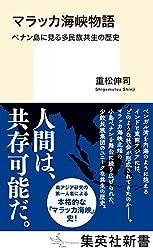 マラッカ海峡物語&日本の「中国人」社会