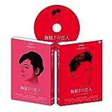 胸騒ぎの恋人[DVD]