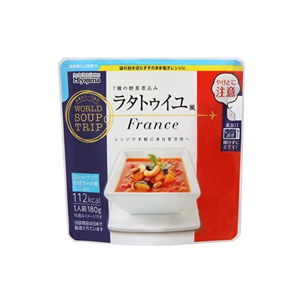宮島醤油 世界のスープ旅行ラタトゥイユ風 180...の商品画像
