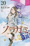 ノラガミ(20) (講談社コミックス月刊マガジン)