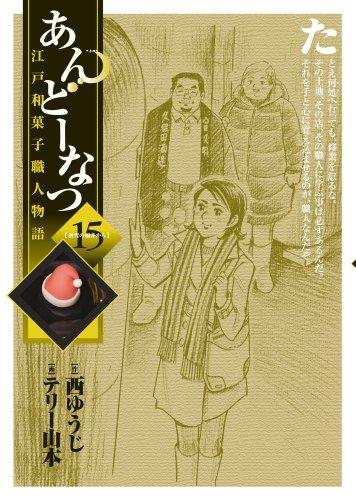 あんどーなつ 江戸和菓子職人物語 15 (ビッグコミックス)の詳細を見る