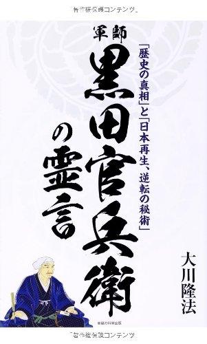 軍師・黒田官兵衛の霊言 (OR books)の詳細を見る