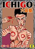 ICHIGO(6)