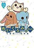 ぬいぐるみのきもち 2 (LEED Cafe comics)