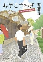 みやこさわぎ (お蔦さんの神楽坂日記)