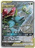 ポケモン カード セレビ&ヴェヌザウル GX SR TAG チーム SM9 Holo 097/095 日本