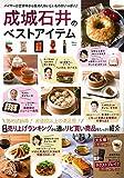 成城石井のベストアイテム (TJMOOK)