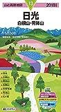 山と高原地図 日光 白根山・男体山 (山と高原地図 13)