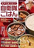 今すぐ食べたい!自衛隊ごはん―やっぱり、日本のごはんがイチバンだ! (イカロス・ムック)