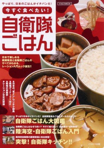 今すぐ食べたい!自衛隊ごはん―やっぱり、日本のごはんがイチバンだ! (イカロス・ムック)の詳細を見る