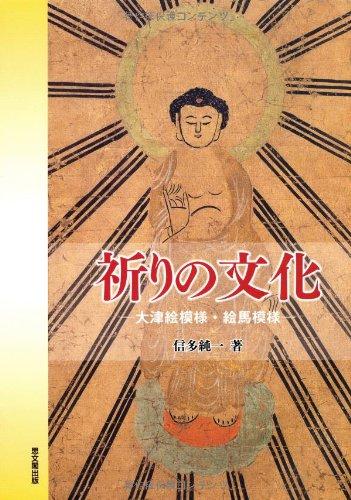 祈りの文化―大津絵模様・絵馬模様