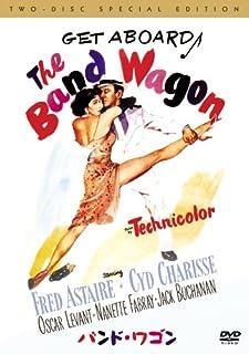 バンド・ワゴン(1953)