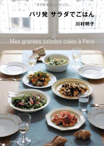 パリ発 サラダでごはんの詳細を見る