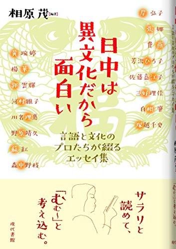 日中は異文化だから面白い: 言語と文化のプロたちが綴るエッセイ集の詳細を見る