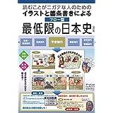 読むことがニガテな人のためのイラストと箇条書きによるフロー型最低限の日本史(改訂版)