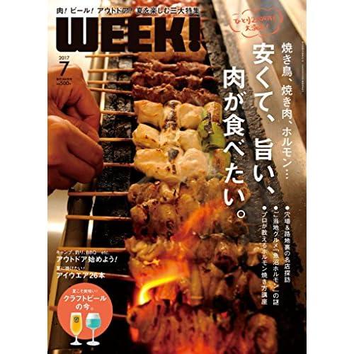 新潟WEEK! 7月号