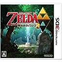 ゼルダの伝説 神々のトライフォース2 - 3DS