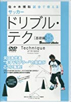 DVD>佐々木博和:試合で使えるサッカードリブル・テクニック 基礎編 (<DVD>)
