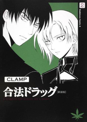 合法ドラッグ 2 [新装版] (角川コミックス・エース 45-22)の詳細を見る