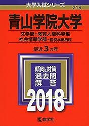 青山学院大学(文学部・教育人間科学部・社会情報学部−個別学部日程) (2018年版大学入試シリーズ)