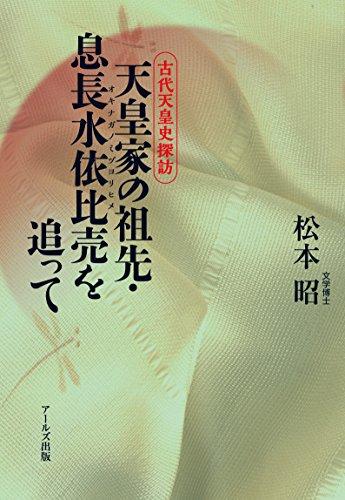 天皇家の祖先 息長水依比売を追って (古代天皇史探訪)