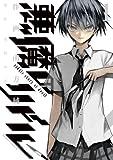 悪魔のリドル(1)<悪魔のリドル> (角川コミックス・エース)