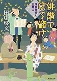 俳諧でぼろ儲け 浮世奉行と三悪人 (集英社文庫)