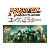 マジック:ザ・ギャザリング コンスピラシー ブースターパック 日本語版 BOX