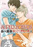 SUPER LOVERS コミック 1-13巻セット