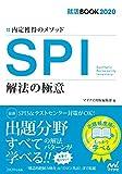 就活BOOK2020 内定獲得のメソッド SPI 解法の極意