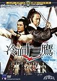 冷血十三鷹 [DVD]