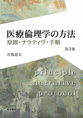 医療倫理学の方法 第3版: 原則・ナラティヴ・手順