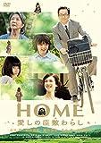 HOME 愛しの座敷わらし スペシャル・エディション[Blu-ray/ブルーレイ]