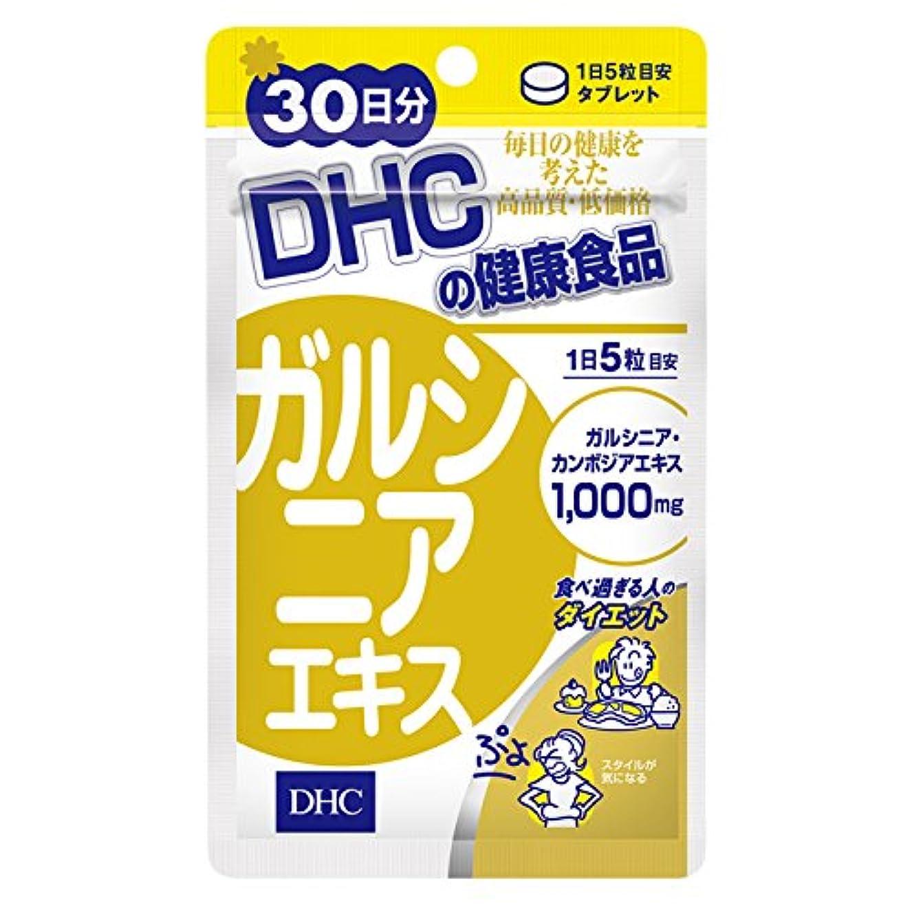 分解する高潔な中央DHC ガルシニアエキス 30日分