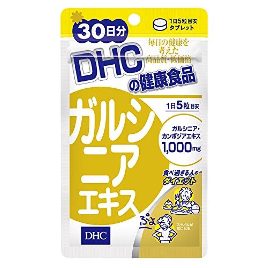 幾分不誠実うめきDHC ガルシニアエキス 30日分