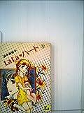 ララ・ハート / 里中 満智子 のシリーズ情報を見る