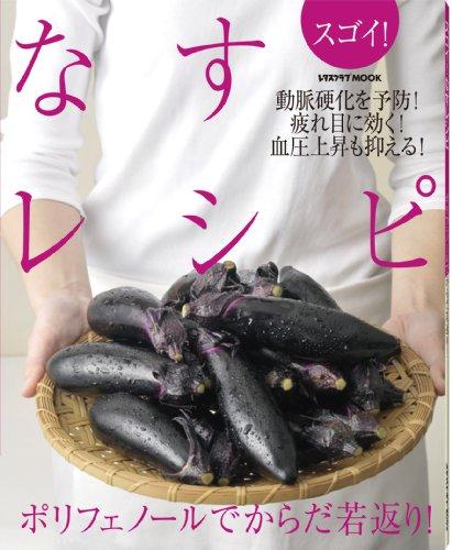 スゴイ!なすレシピ―ポリフェノールでからだ若返り! (レタスクラブMOOK)