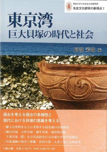 【ハ゛ーケ゛ンフ゛ック】東京湾巨大貝塚の時代と社会