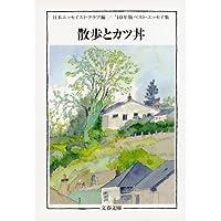 散歩とカツ丼 '10年版ベスト・エッセイ集 (文春文庫)
