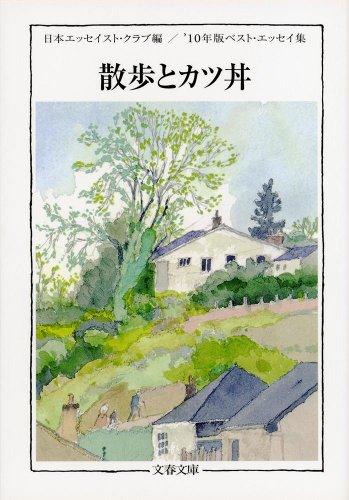 散歩とカツ丼 '10年版ベスト・エッセイ集 (文春文庫)の詳細を見る