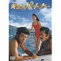 黄金のパートナー [DVD]