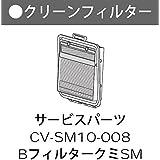 クリーンフィルター BフィルターSM CV-RS3100 032(CV-SM10 008)日立 サイクロン 掃除機