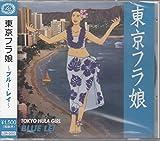 東京フラ娘 Blue Lei(青盤)