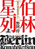 伯林星列 上 (徳間文庫)