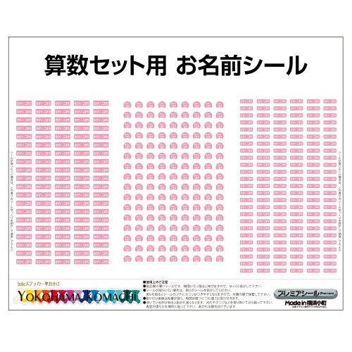 算数セット 算数ボックス用 お名前シール (16.ストロベリ...