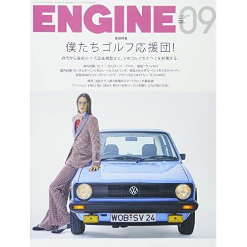 ENGINE 2017年 09 月号 [雑誌]